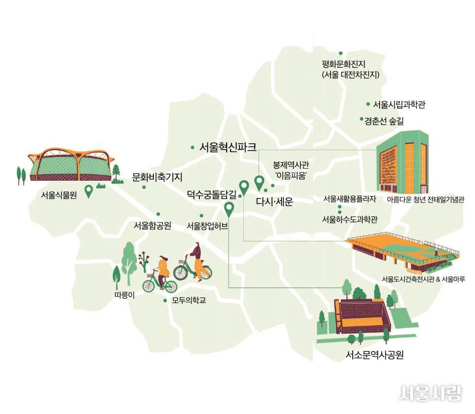 잘~ 생긴 명소 찾아 서울 한 바퀴